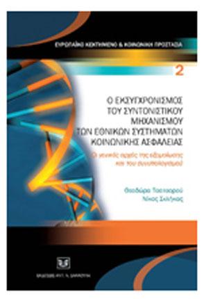 eksygxronismos-syntonistikou-mihanismou