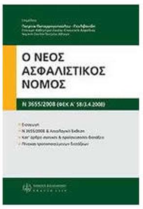 neos-asfalistikos-nomos